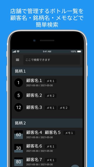 Bottles - ボトルキープ管理台帳アプリ「ボトルズ」紹介画像1