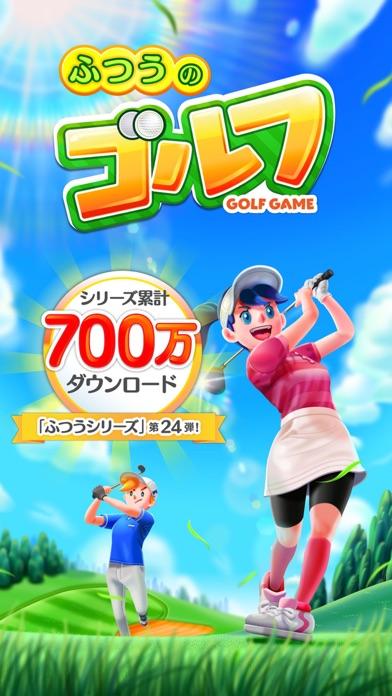 ふつうのゴルフ 人気の暇つぶしゴルフゲームのおすすめ画像1