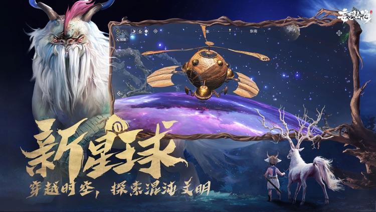 妄想山海 screenshot-1