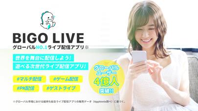 ビゴ ライブ(BIGO LIVE) ‐ ライブ配信 アプリのおすすめ画像1