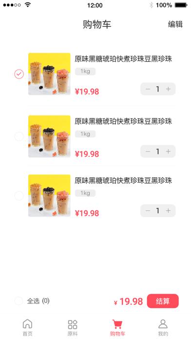 茶麦多订货屏幕截图3