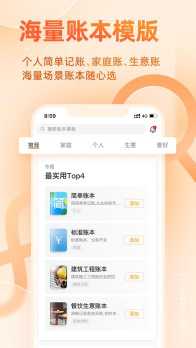 Screenshot #1 pour 随手记Pro–记账财务专业软件