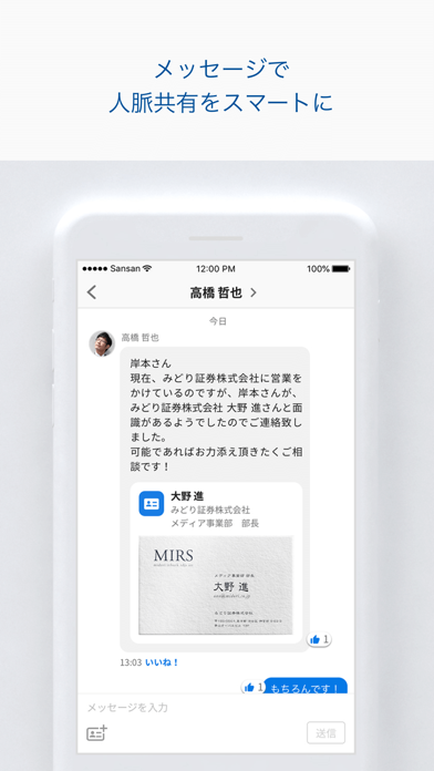 Sansan – 法人向け名刺管理サービスのスクリーンショット8