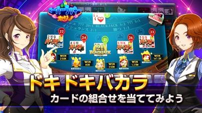 スーパーラッキーカジノのおすすめ画像5