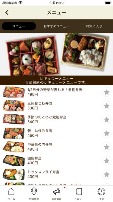 アミュプラザくまもとにある美味しい手作りお惣菜「若菜旬彩」紹介画像3