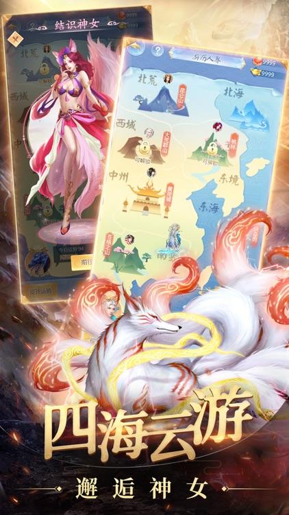 妖怪来了-山海经神兽养成游戏 screenshot-4