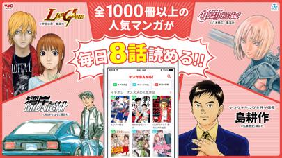 マンガBANG!人気の漫画が読めるマンガアプリ ScreenShot0