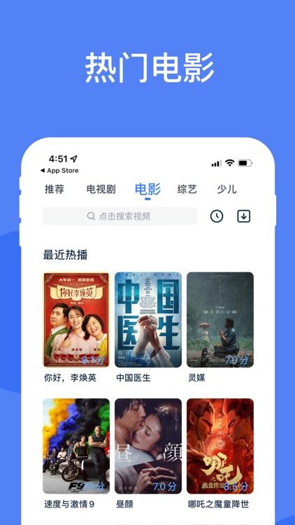 影视大全-电影电视剧视频播放器 screenshot-3
