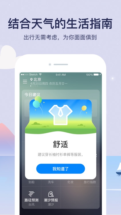 天气预报-精准15日天气预报 screenshot-5