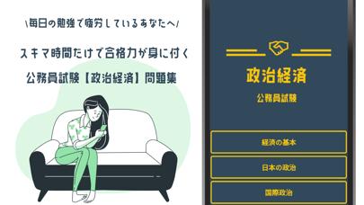公務員試験 政治経済の試験対策問題集アプリ紹介画像1