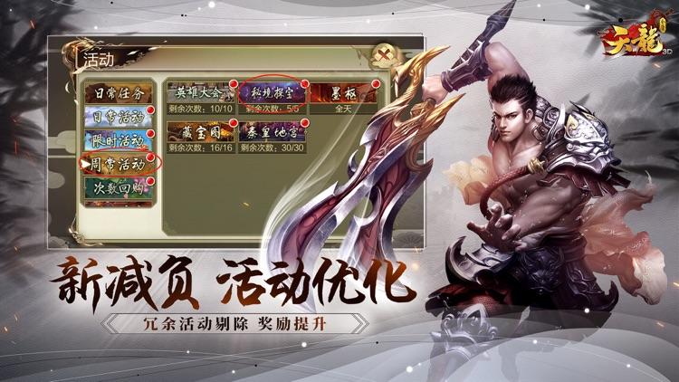 天龙3D-镇派之宝 screenshot-4