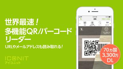 QRコードリーダー・バーコードリーダー アイコニット ScreenShot0