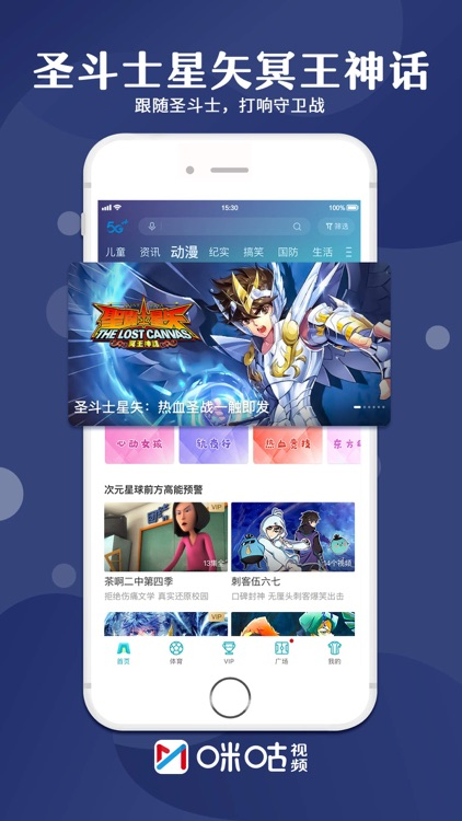 咪咕视频-看奥运会高清体育直播 screenshot-4