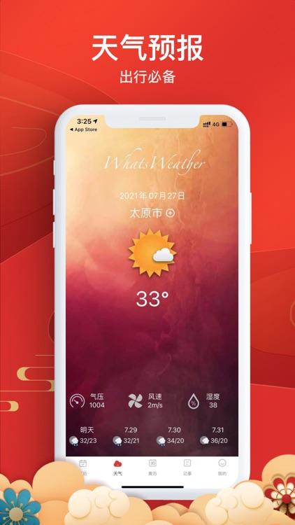 万年历-日历老黄历农历运势查询 screenshot-3