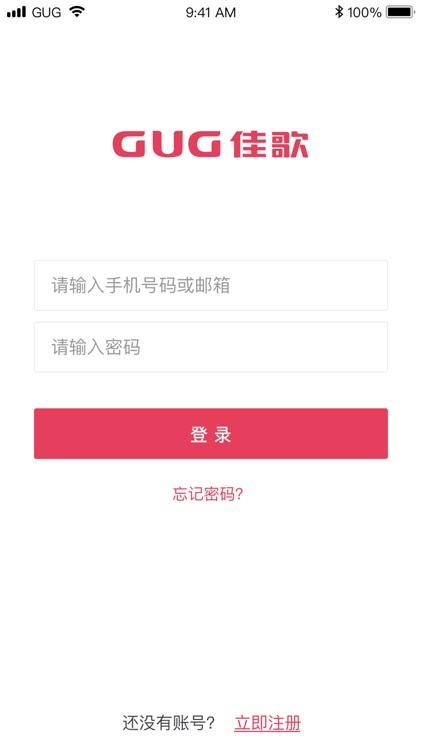 佳歌互联 screenshot-0