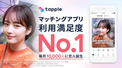 タップル-マッチングアプリ/出会い/婚活 ScreenShot8