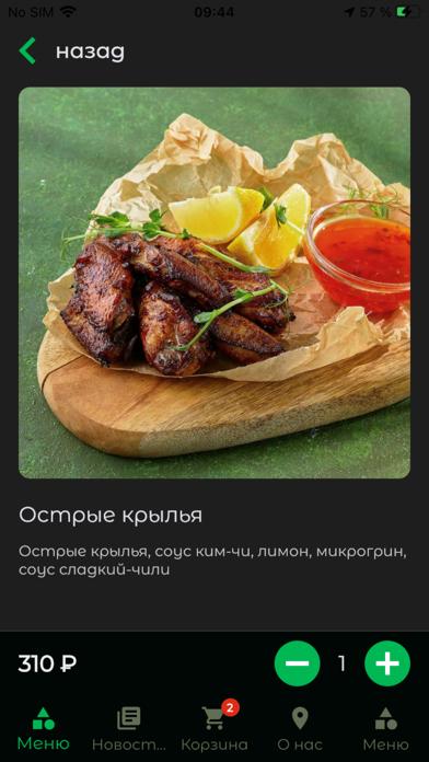 BEREGA | Доставка еды screenshot 2