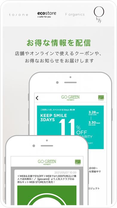 GO GREEN MEMBER'S 公式アプリのおすすめ画像3
