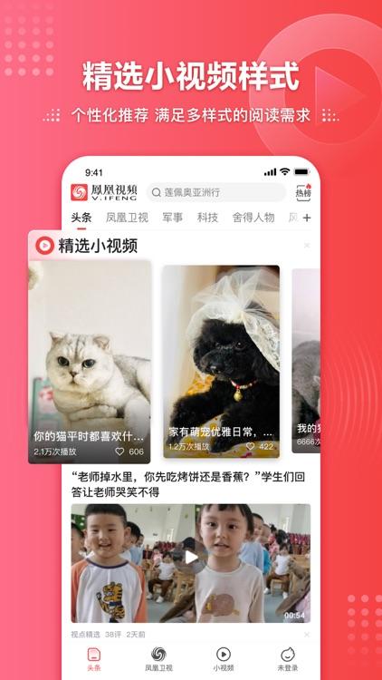 凤凰视频-PhoenixTV热点新闻娱乐资讯 screenshot-0