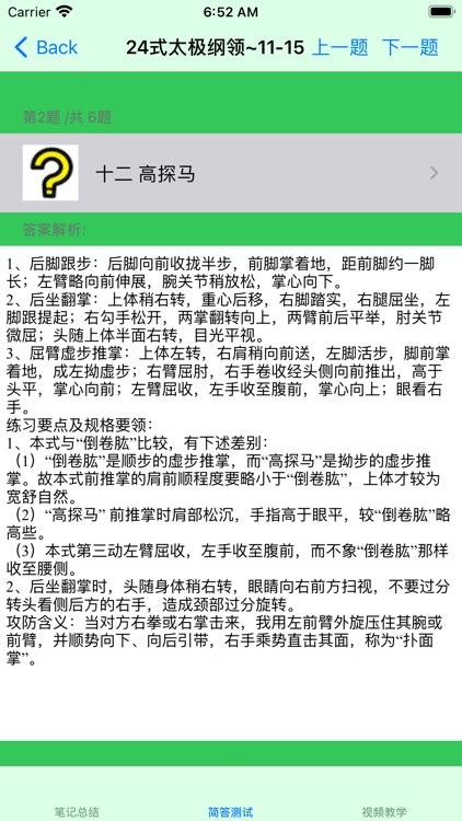 太极拳24式大全 screenshot-4