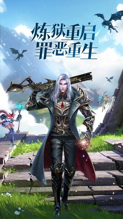 黎明召唤-暗黑魔幻MMORPG手游 screenshot-5