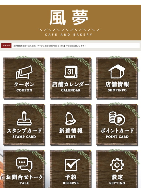 Cafe 風夢 screenshot 5