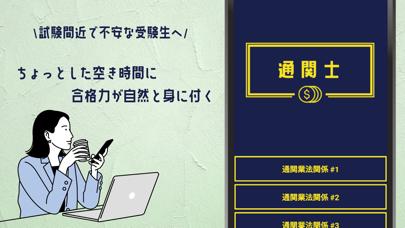 通関士試験対策 頻出問題集アプリ紹介画像3