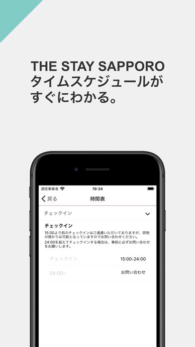 STAYMILE紹介画像7
