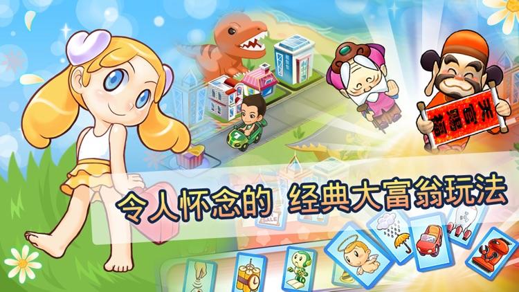 大富翁 4 Fun 轻松玩 screenshot-4