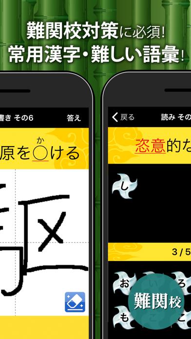 中学生漢字(手書き&読み方) ScreenShot3