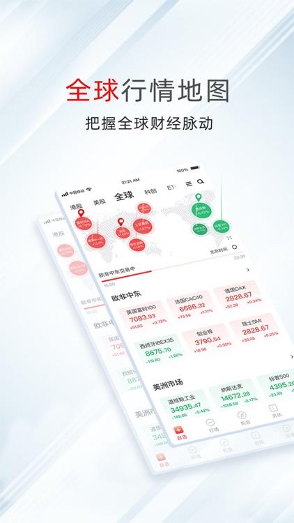 万得股票-沪深港美投资利器 screenshot-3