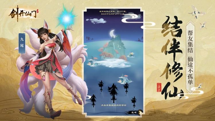 剑开仙门:山海异兽来袭 screenshot-4