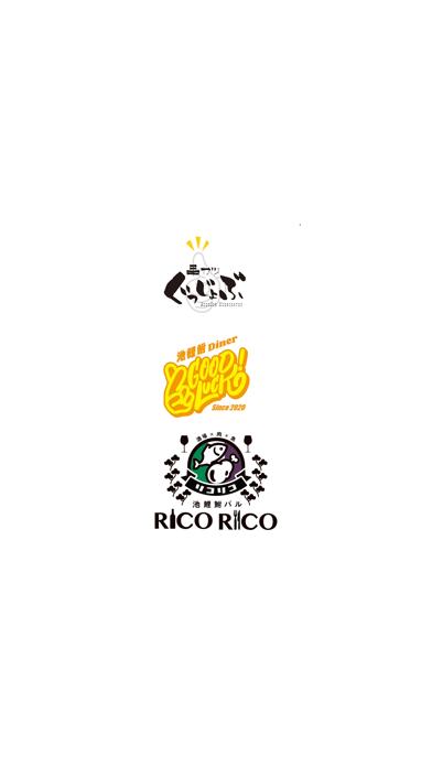 ぐっじょぶ/GOODLUCK/Rico Rico紹介画像1