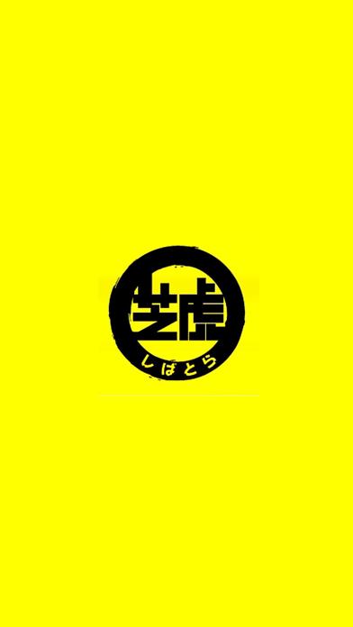 炭火串焼 旬鮮料理 芝虎 西新橋店(しばとら)紹介画像1