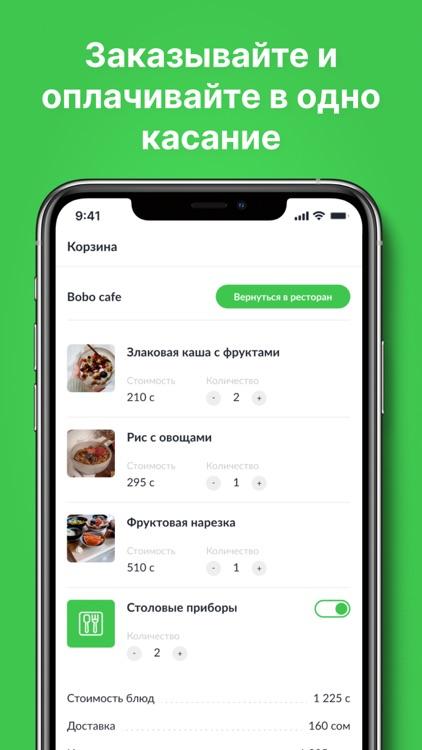 Kenguroo - Доставка еды