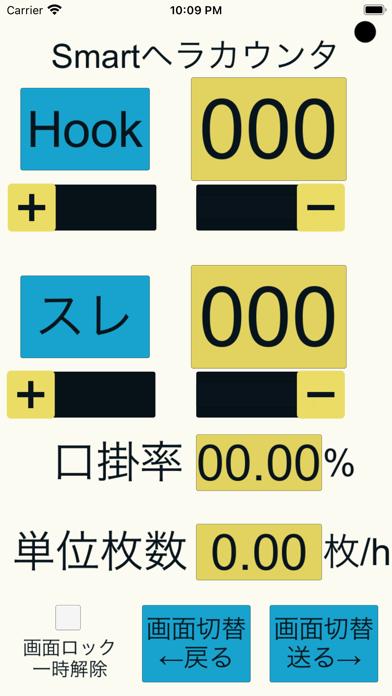 Smartヘラカウンタ紹介画像2