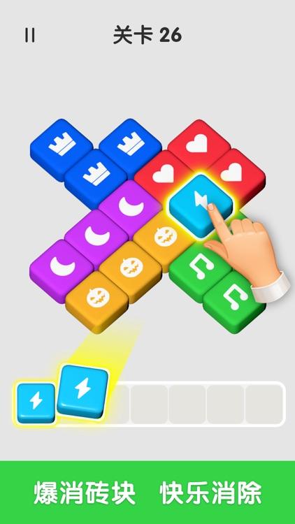 爆消砖块-解压方块消除益智小游戏