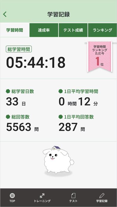 宅建合格アプリ紹介画像3