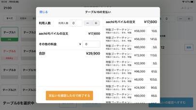 Mobile Order Partner紹介画像3
