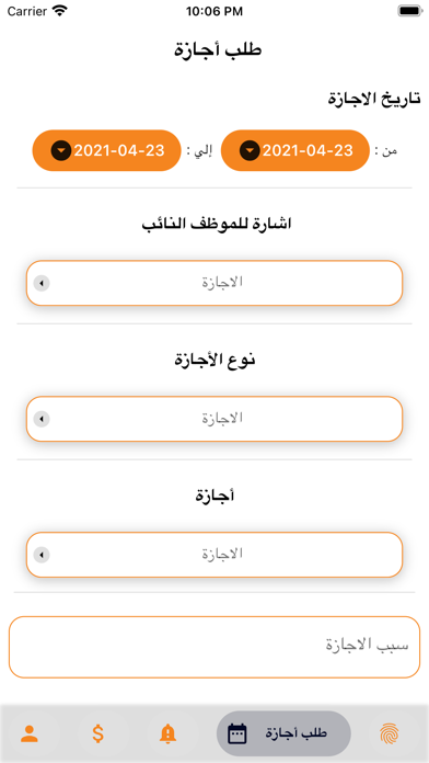 Nasr Groupلقطة شاشة4