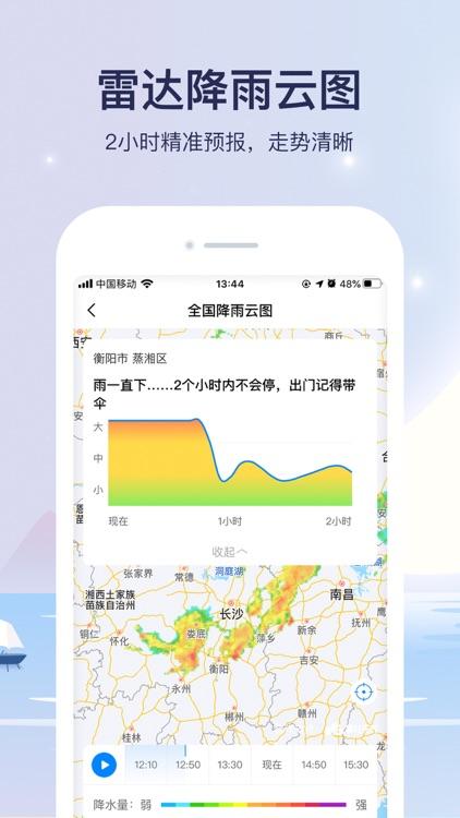 天气预报-精准15日天气预报 screenshot-6