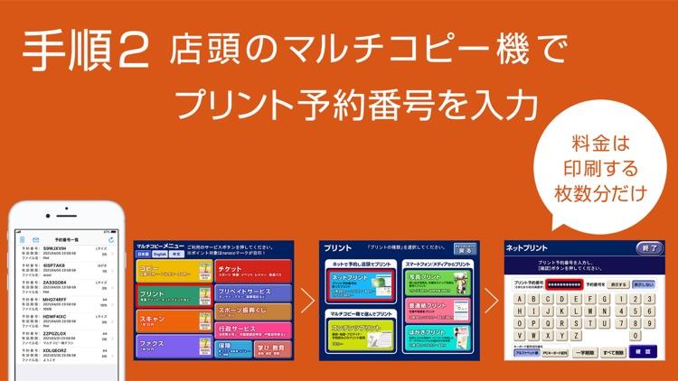 netprint-セブン‐イレブンで印刷 screenshot-3