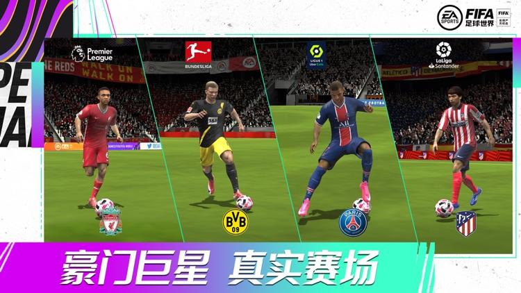 FIFA足球世界-引擎升级