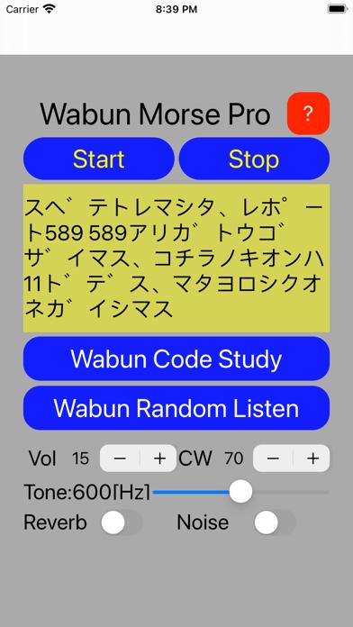 WabunMorsePro紹介画像2