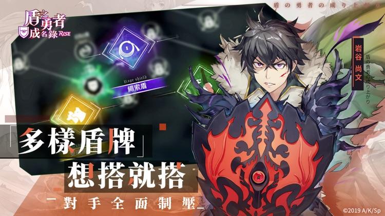 盾之勇者成名錄 RISE screenshot-4