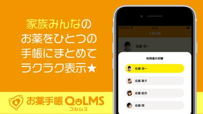 お薬手帳QOLMS紹介画像3