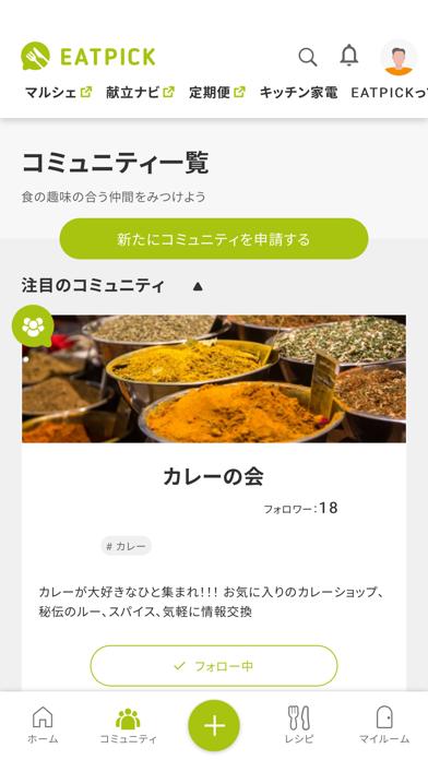 EATPICK紹介画像5