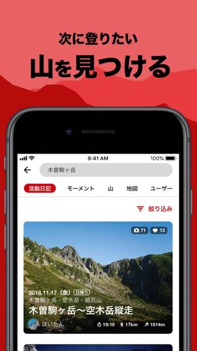 YAMAP / ヤマップ 登山を安全に楽しむGPSナビ ScreenShot3
