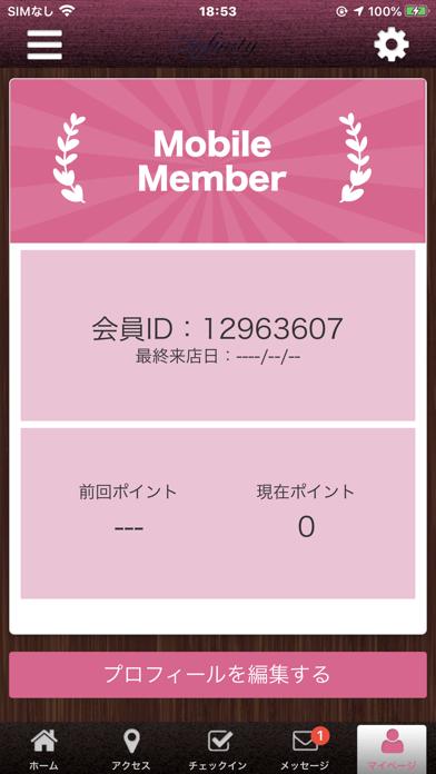 インフィニティ Officialアプリ紹介画像3