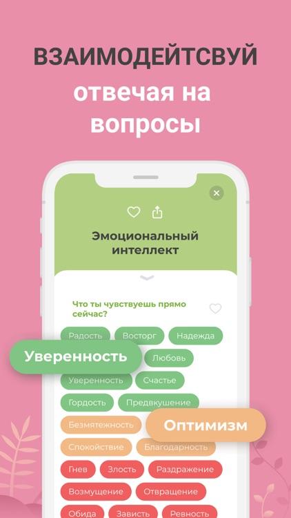 UpLife - ментальное здоровье screenshot-4
